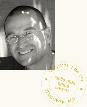 """ד""""ר אמיר זליגובסקי - מנתח פלסטי מומחה מ.ר 10343"""
